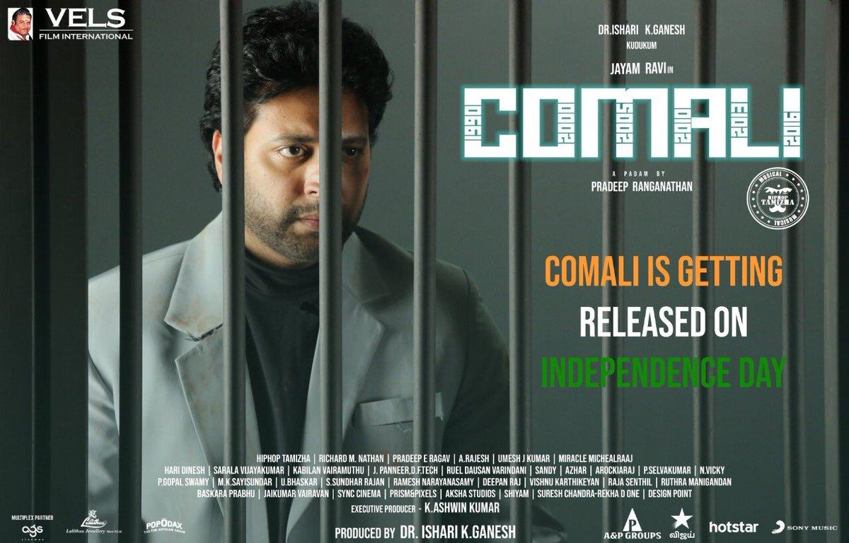 comali release date: கோமாளி திரைப்படத்தின் வெளியீட்டு நாள் அறிவிப்பு
