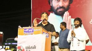 மக்கள் நீதி மய்யம் தலைவர் கமல்ஹாசன்