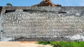 கிபி 13ம் நூற்றாண்டில் எழுதப்பட்ட கல்வெட்டு